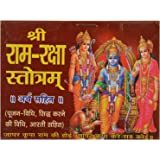 Amazon in: Buy Ramraksha Stotra [Paperback] with hindi meaning