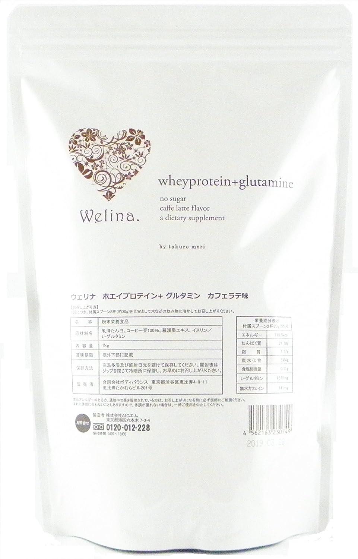 ウェリナ ホエイプロテイン+グルタミン カフェラテ味 1kg B071CV425N