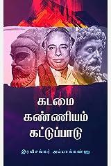 கடமை கண்ணியம் கட்டுப்பாடு (Tamil Edition) Kindle Edition