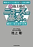 [図解]池上彰の ニュースの基本が面白いほどわかる本 (中経の文庫)