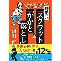 70歳、医師の僕がたどり着いた 鎌田式 「 スクワット 」 と 「 かかと落とし 」