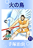 火の鳥 11 (Japanese Edition)