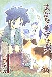 スケッチブック 12巻 (コミックブレイド)