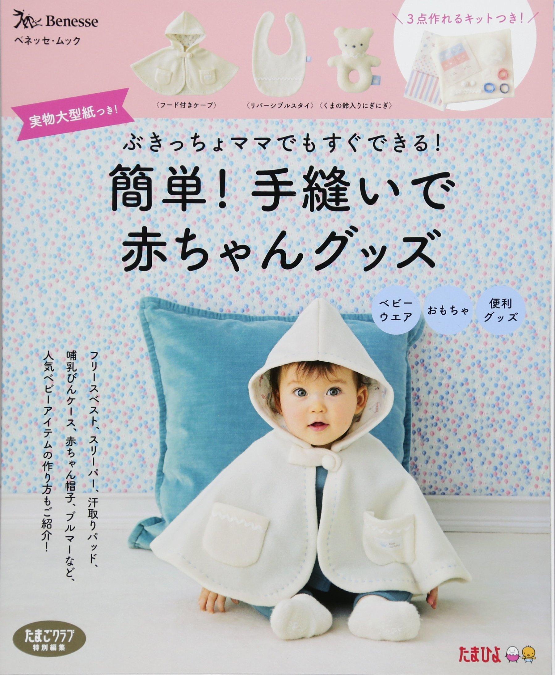 ec42818eb6d7d 簡単! 手縫いで赤ちゃんグッズ (ベネッセ・ムック たまひよブックス ...