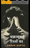 Chakravyuh Rishton ka (चक्रव्यूह रिश्तों का) (Hindi Edition)