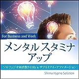 メンタルスタミナアップ: For Business and Work 〜 ソルフェジオ周波数741Hz ×サブリミナルアファメーション