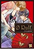 0RulE (あすかコミックスCL-DX)