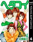ヘタコイ 4 (ヤングジャンプコミックスDIGITAL)