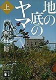 地の底のヤマ(上) (講談社文庫)