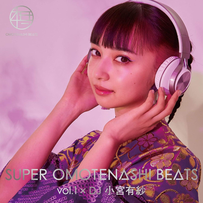 SUPER OMOTENASHI BEATS vol.1 × DJ 小宮有紗