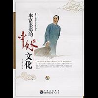 丰富多彩的中外文化 (青少年课外修养丛书)