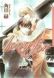 long for (Dariaコミックス)