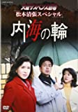 火曜サスペンス劇場 松本清張スペシャル 内海の輪 [DVD]