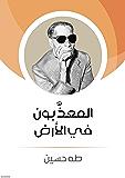 المعذبون فى الأرض (Arabic Edition)