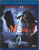 Sadako Vs Kayako/ [Blu-ray]