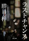 ラストチャンス (角川文庫)