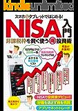 スマホ&タブレットではじめる! NISA入門