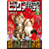 ビッグコミックオリジナル増刊 2019年11月増刊号(2019年10月12日発売) [雑誌]