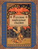 Russkie narodnye skazki - Russian Folk Tales (Russian Edition)