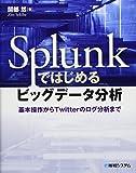 Splunkではじめるビッグデータ分析基本操作からTwitterのログ分析まで