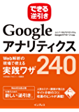 できる逆引き Googleアナリティクス Web解析の現場で使える実践ワザ240 ユニバーサルアナリティクス&Googleタグマネージャ対応 できる逆引きシリーズ