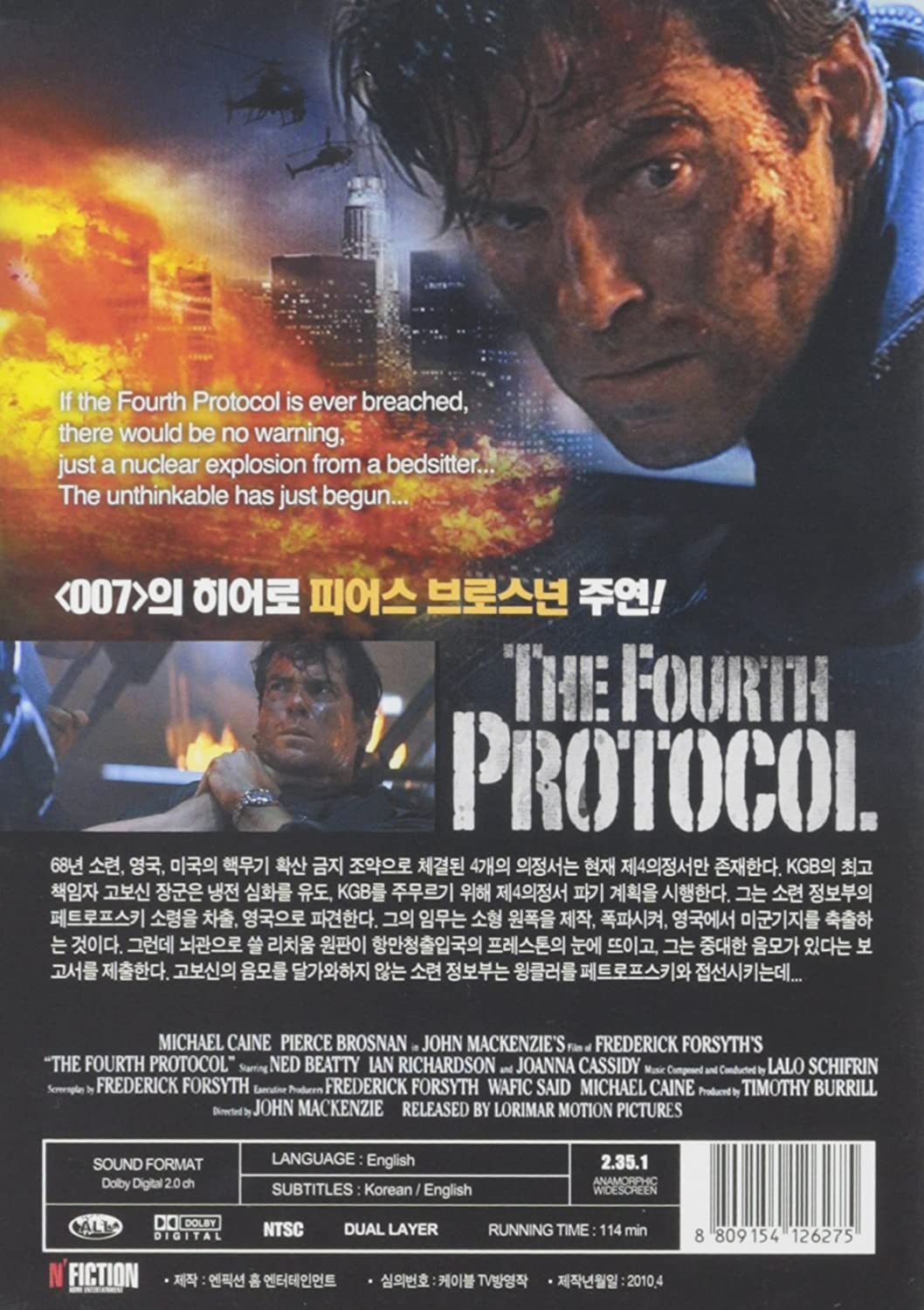 the fourth protocol movie trailer
