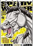スピーディワンダー volume10 (ヤングチャンピオン・コミックス)