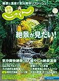 17/06月号 (関東・東北じゃらん)