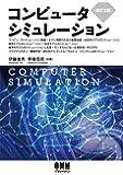 コンピュータシミュレーション(改訂2版)