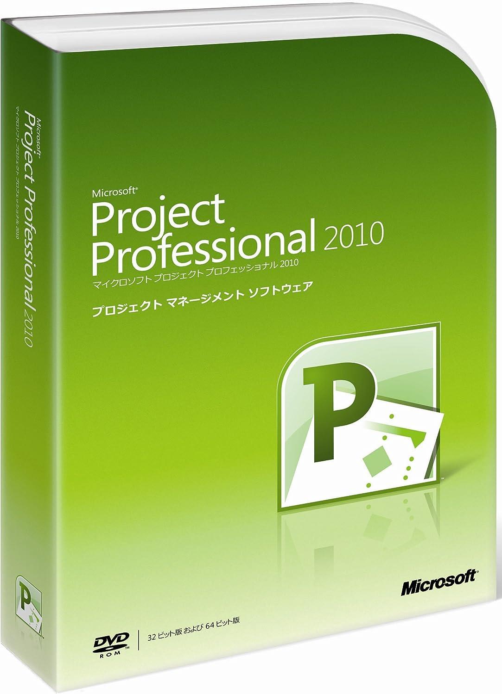 【旧商品】Microsoft Office Project Professional 2010 通常版 [パッケージ]