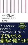 ルポ 保健室 子どもの貧困・虐待・性のリアル (朝日新書)