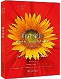鮮花帝國:鮮花育種、栽培與售賣的秘密