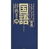 大きな字の常用国語辞典 改訂第四版