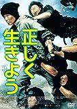 正しく生きよう [DVD]