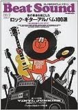 Beat Sound No.9 (別冊ステレオサウンド)