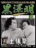 黒澤明 DVDコレクション 49号『土俵祭』 [分冊百科]