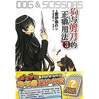 狗与剪刀的正确用法3