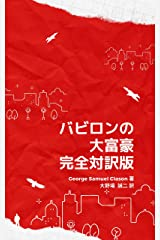 The Richest Man In Babylon Complete Japanese Translation (Japanese Edition) Kindle Edition