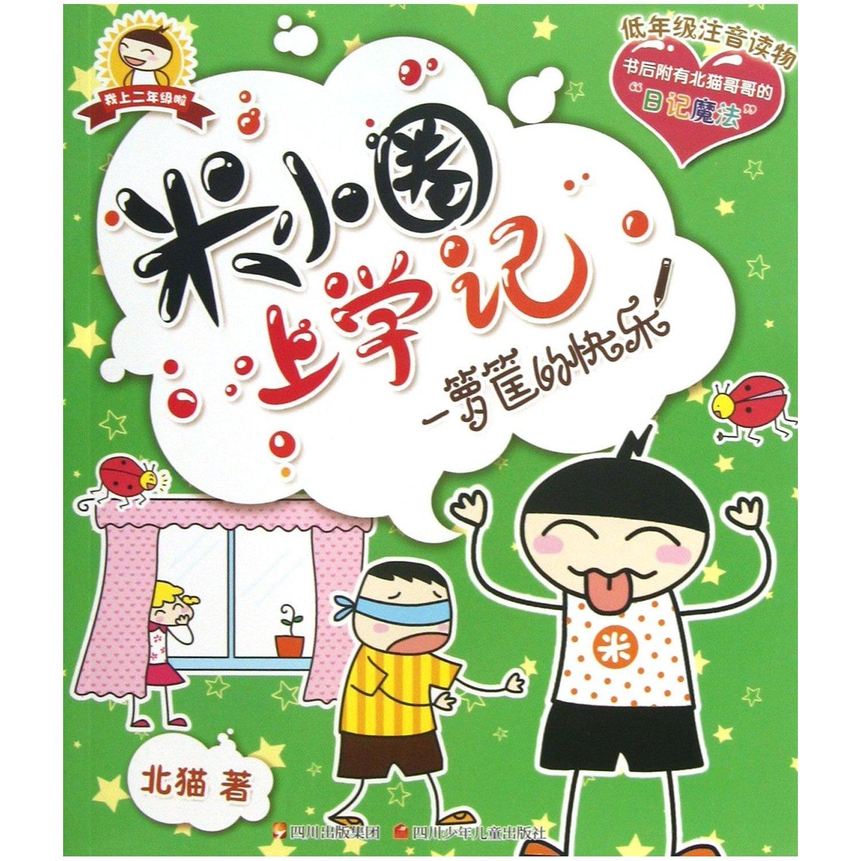 Mi Xiaoquan School Experience- Luokuangs Fun (Chinese Edition) PDF