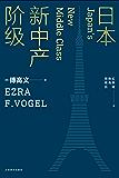 日本新中产阶级(哈佛大学中日研究专家傅高义成名作!) (傅高义作品系列)