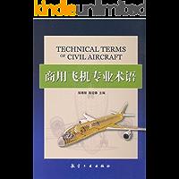 商用飞机专业术语