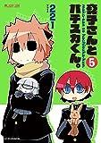 真子さんとハチスカくん。 5 (マイクロマガジン☆コミックス)