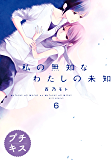私の無知なわたしの未知 プチキス(6) (Kissコミックス)