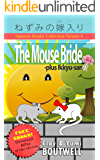 Japanese Reader Collection Volume 4 The Mouse Bride (Japanese Edition)