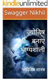 ज्योतिष बनाए भाग्यशाली: ज्योतिष शास्त्र (Hindi Edition)