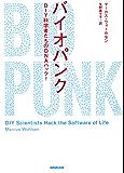 バイオパンク ―DIY科学者たちのDNAハック!