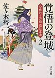 覚悟の登城 身代わり若殿 葉月定光2 (角川文庫)