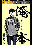 俺本 佐藤ダイン作品集