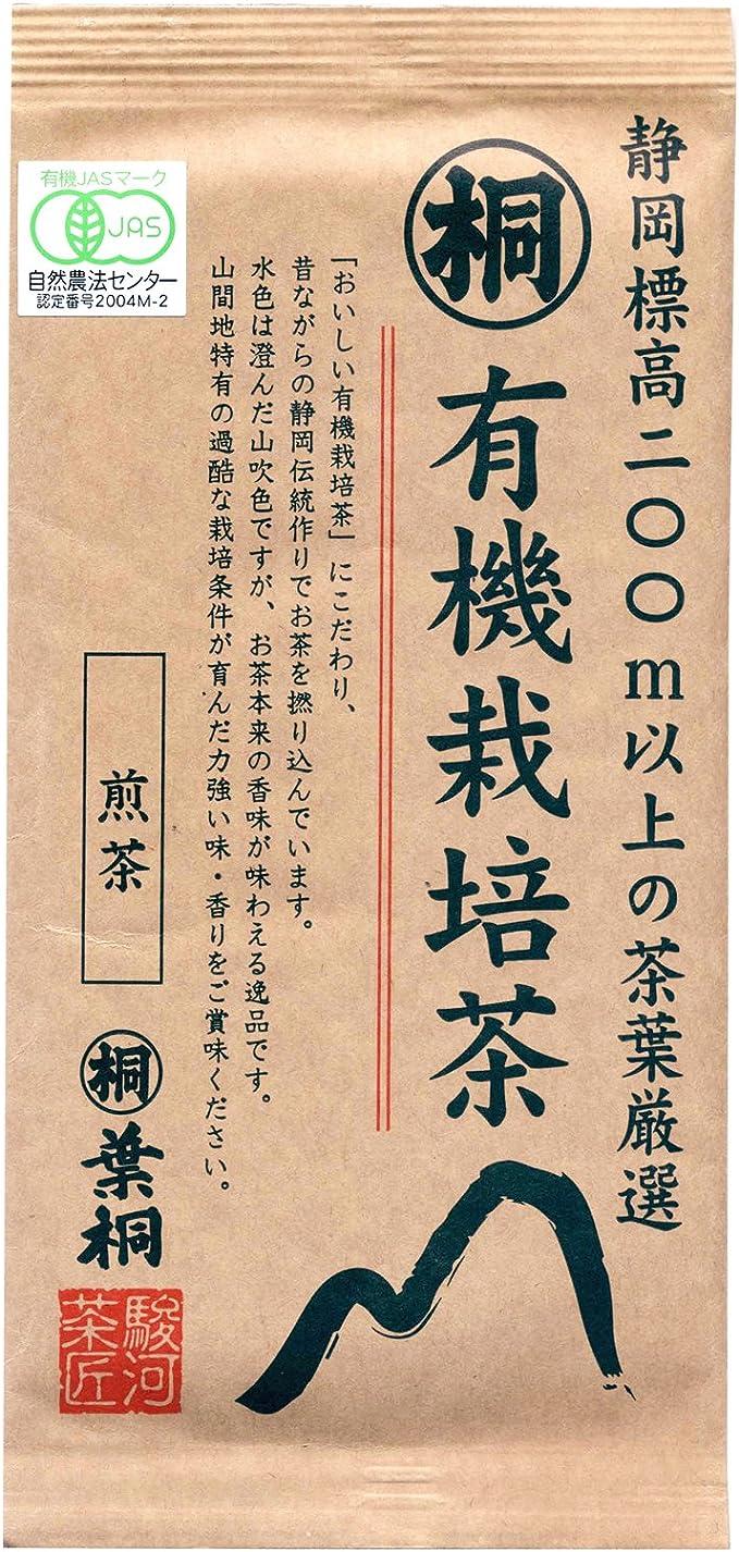 葉桐 静岡産 葉桐の有機栽培茶 100g