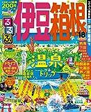 るるぶ伊豆 箱根'18 (国内シリーズ)